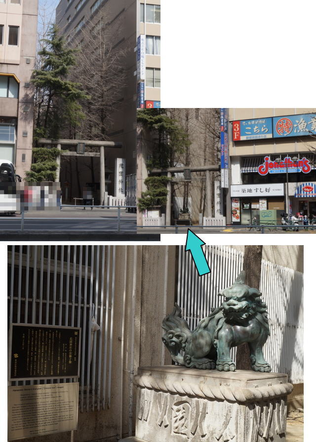 靖国通り花園k神社