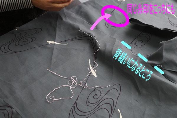 背縫いの合印