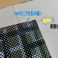 背縫いを縫う