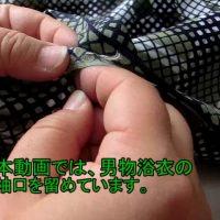 袖口の留め