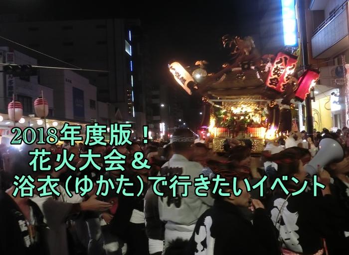ゆかた夏イベント情報2018