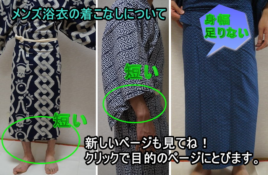 メンズ浴衣の着こなしページイメージ