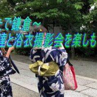【大人の浴衣あそび】ゆかたで鎌倉~お友達と浴衣撮影会を楽しもう!オススメとポイント