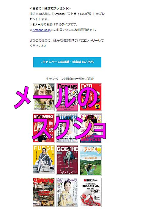 富士山マガジンのメール