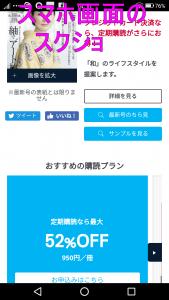 富士山magazineスマホ画面