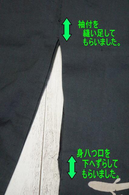 袖付と身八つ口