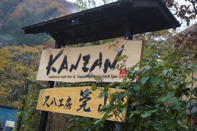 谷川温泉KANZAN
