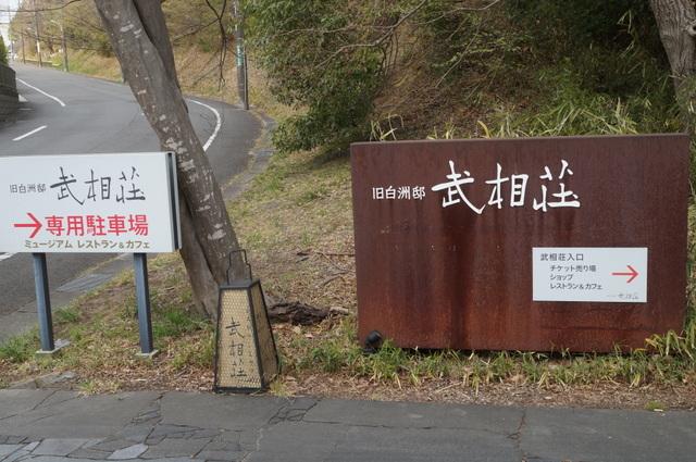 武相荘 駐車場