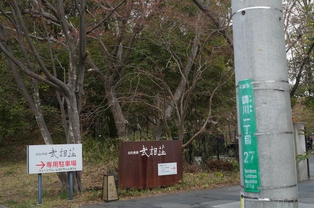 武相荘駐車場住所