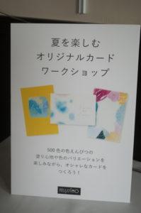 オリジナルカード作り