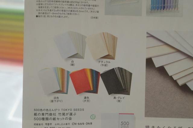 紙の専門商社 竹尾が選ぶ 500種類の紙セット