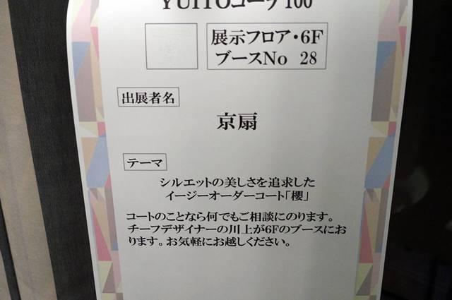 京扇さんのロールカラーのコート説明
