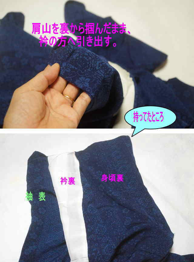 袖付の縫い方・準備2