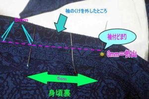 袖付縫いマチ針