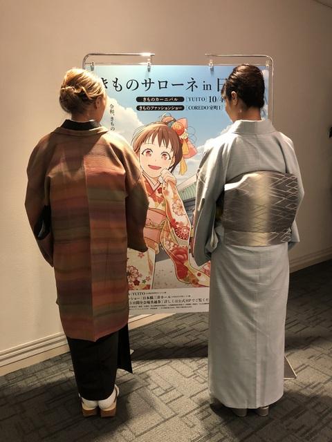 きものサローネ2019