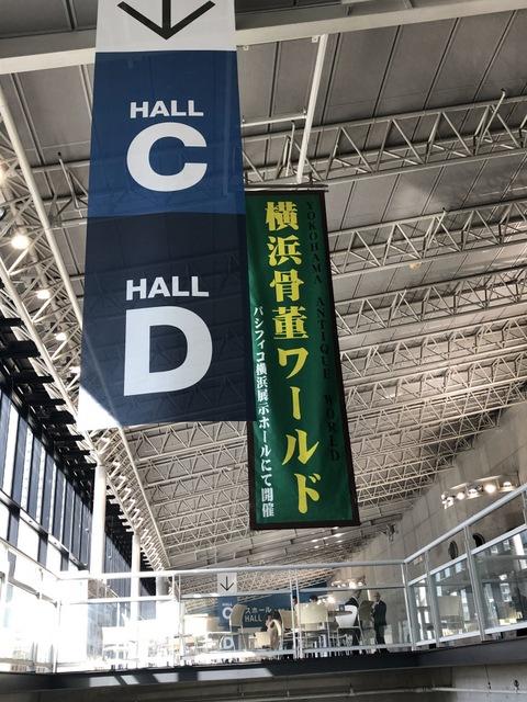 パシフィコ横浜Cホール