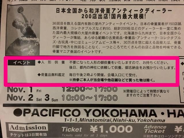 横浜骨董ワールドの鑑定・人形供養