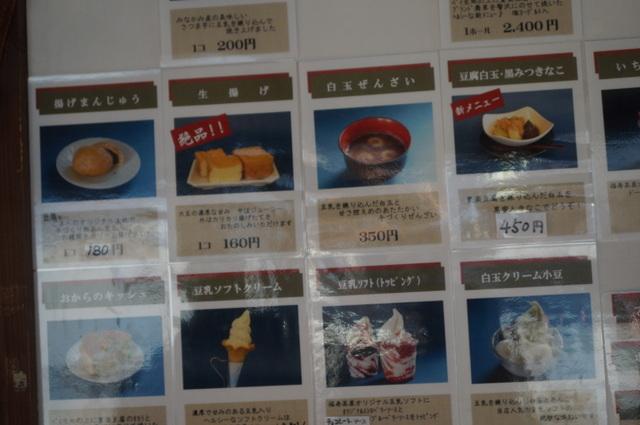 甘味 福寿茶屋