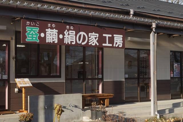 蚕・繭・絹の家