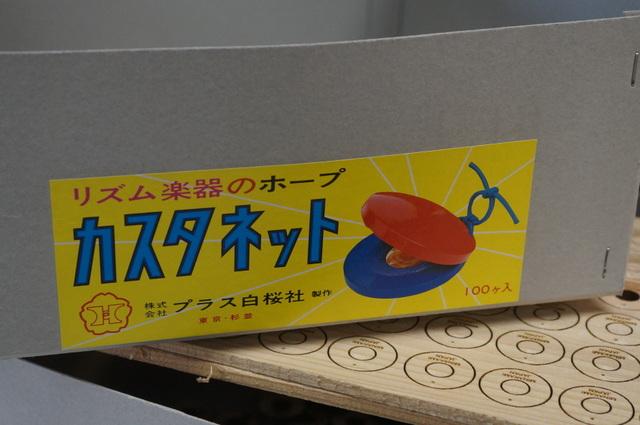 カスタネット生産日本一