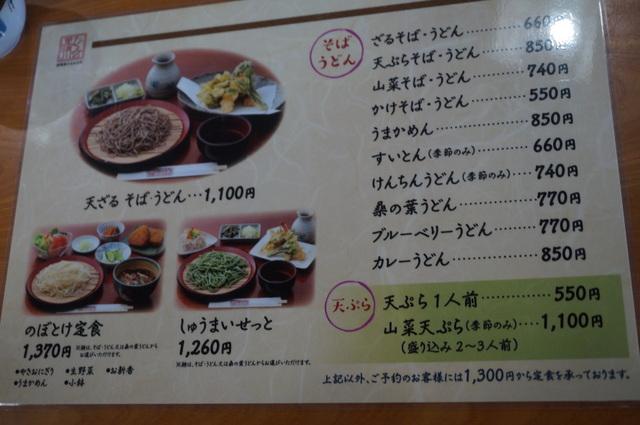 お品書き須川茶屋