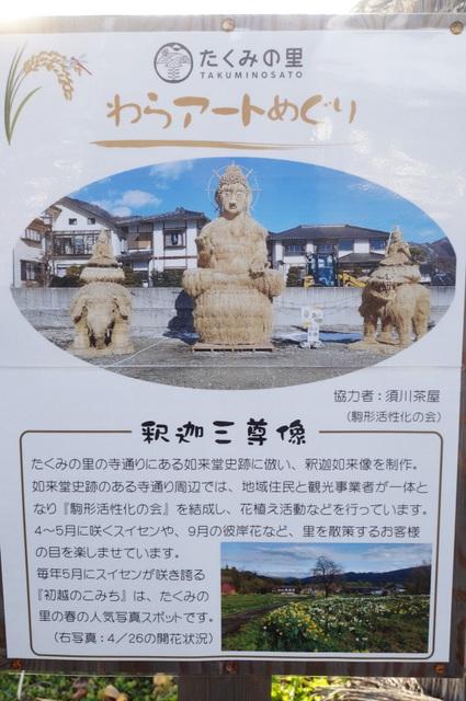 釈迦三尊像2