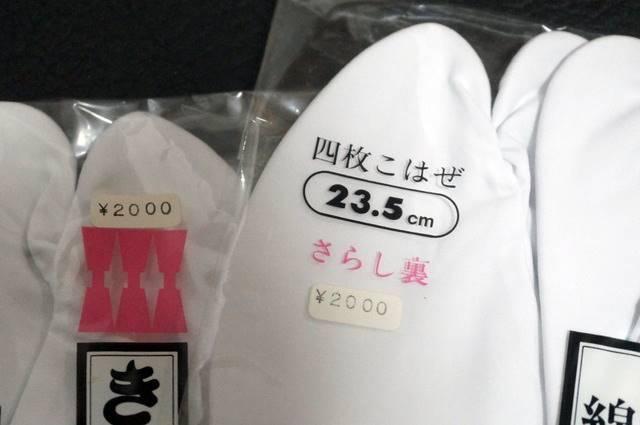 足袋23.5