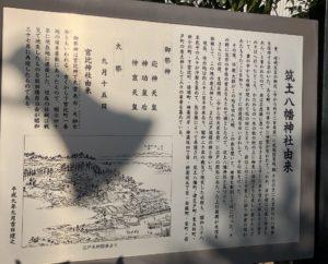 筑土八幡神社(つくどはちまんじんじゃ)