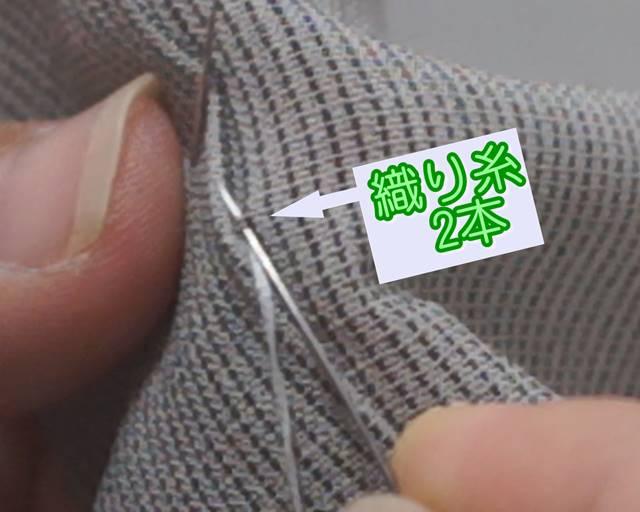 織り糸二本分