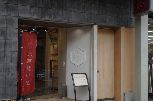 江戸鼈甲屋さん