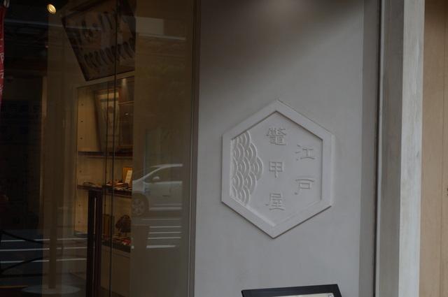 江戸鼈甲屋さんの入り口
