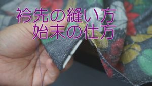 衿先の縫い方