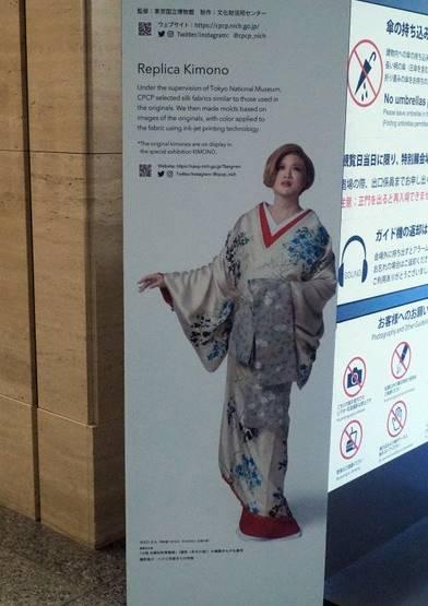 特別展「きもの KIMONO」の広報大使