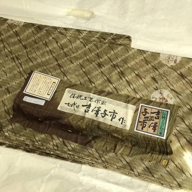 吉澤与市氏証紙