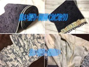 結城紬と小紋の洗い張り