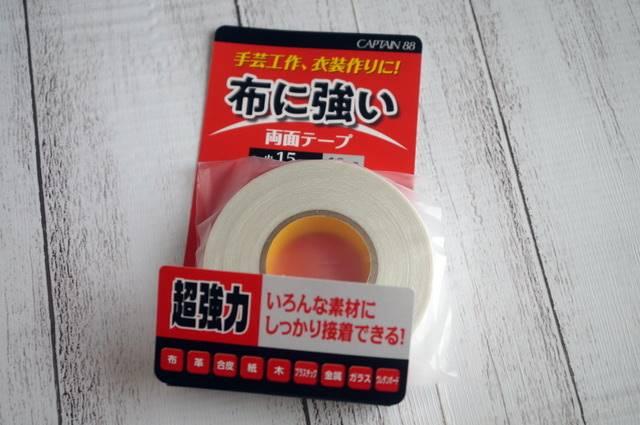 布に強い両面テープ